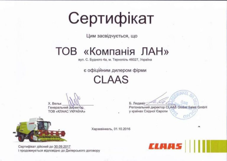 Офіційний ділер Claas
